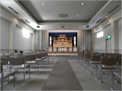 大斎場(200椅子席・250名収容)